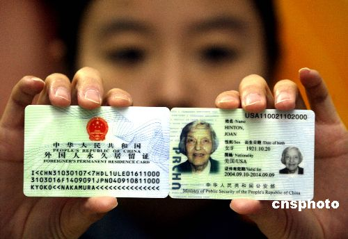 Green Card upgrade in China